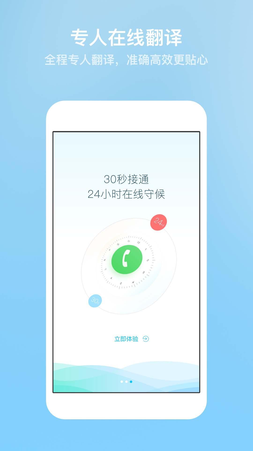 小尾巴翻译官 V5.4.8 安卓版截图2