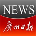 广州日报新闻 V4.6.1 安卓版