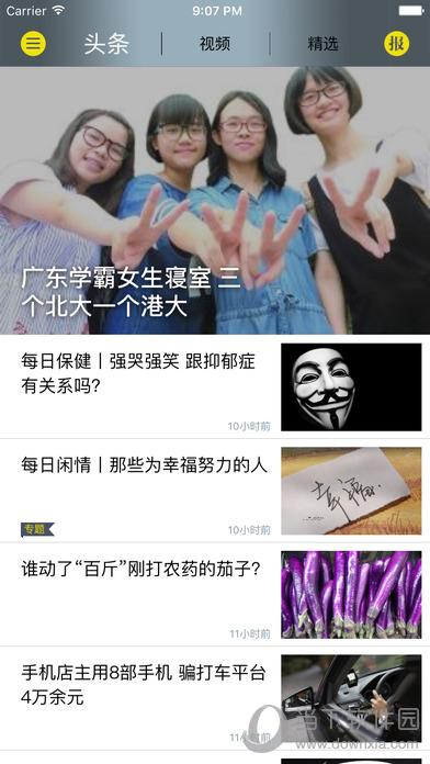 广州日报新闻苹果版