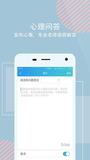 话心 V1.0.3 安卓版截图2