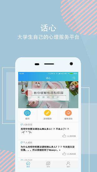 话心 V1.0.3 安卓版截图1