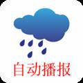 农夫天气 V1.1.0 安卓版