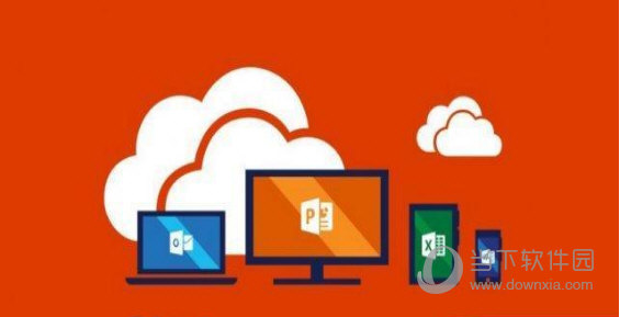 微软Office 365