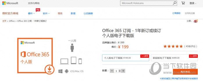 微软Office 365五折优惠开启