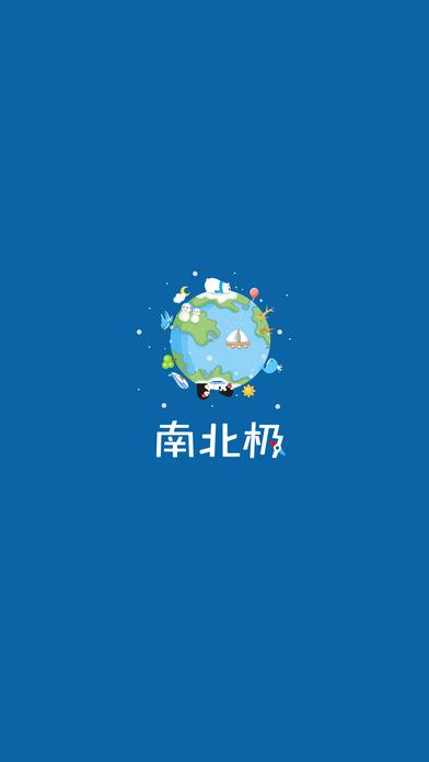 南北极 V1.8 安卓版截图1