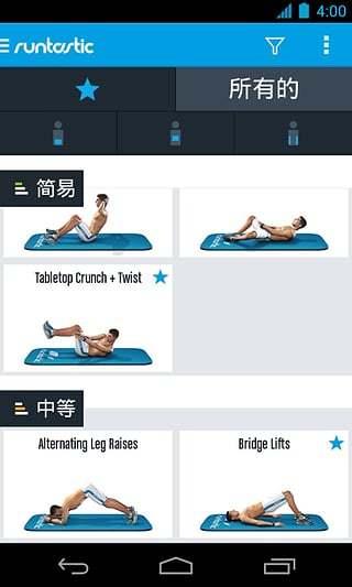 六块腹肌锻炼 V1.5 安卓版截图2