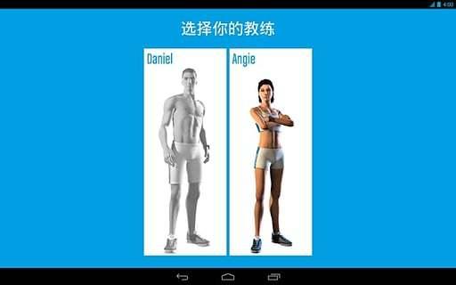 六块腹肌锻炼 V1.5 安卓版截图1