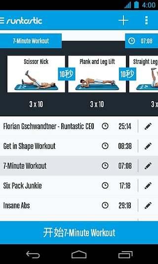 六块腹肌锻炼 V1.5 安卓版截图5