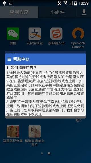 广告拦截 V2.40.0 安卓版截图2