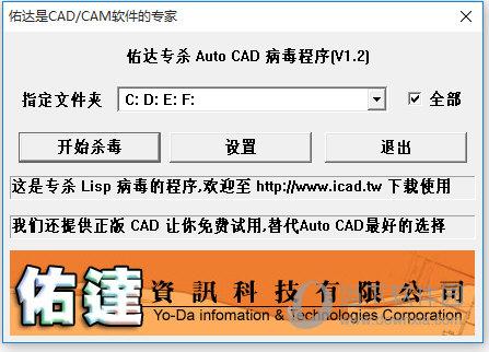 佑达专杀AutoCAD病毒程序