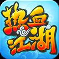 热血江湖 V20.0 安卓版