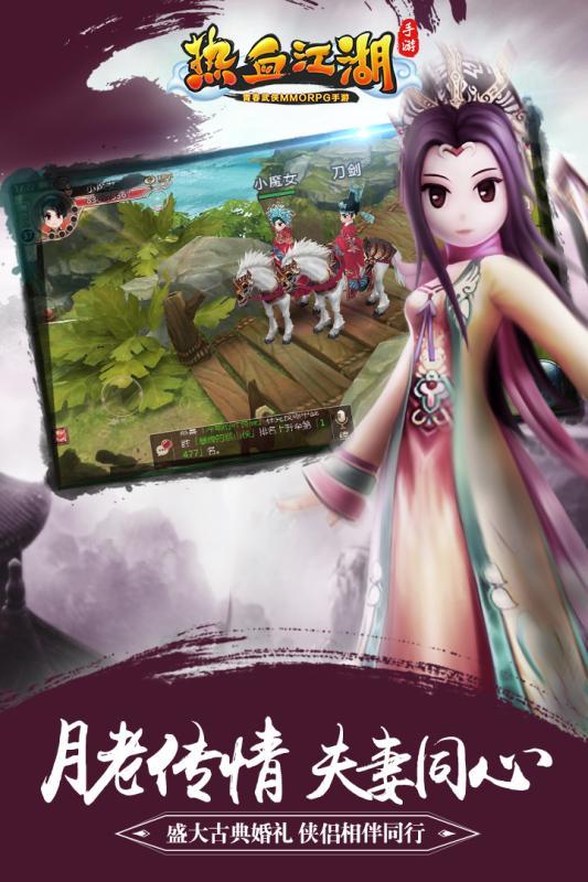 热血江湖 V52.0 安卓版截图4