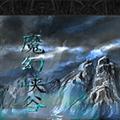 魔幻峡谷魔兽地图 V2.2.2 最新免费版