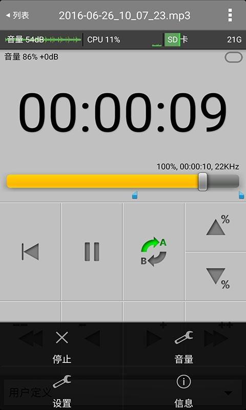 万能录音机 V1.5.1 安卓版截图4