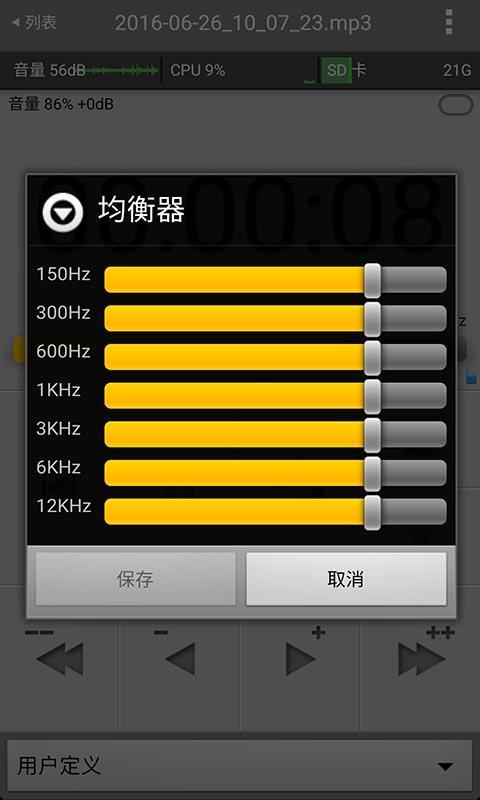 万能录音机 V1.5.1 安卓版截图3