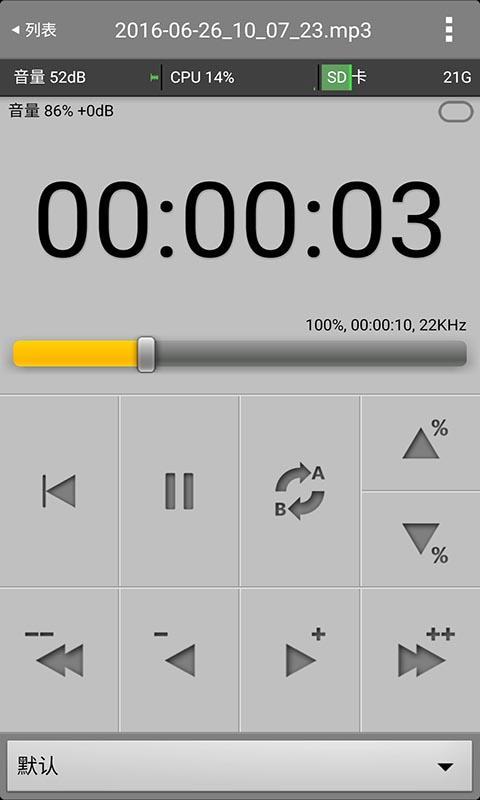 万能录音机 V1.5.1 安卓版截图2