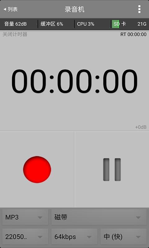 万能录音机 V1.5.1 安卓版截图1