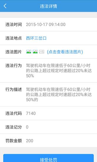 警视通 V3.0.4 安卓版截图4