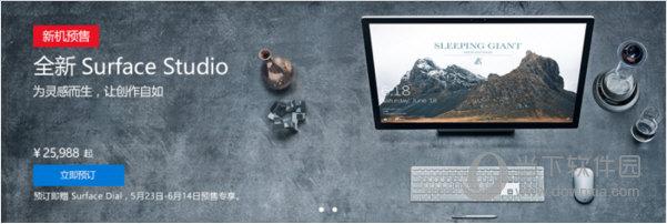 Surface Studio新机公布