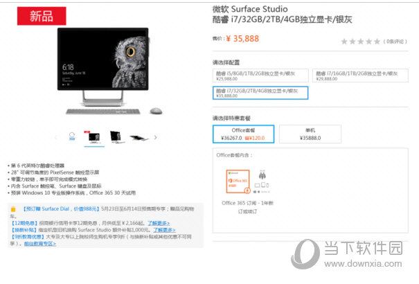 Surface Studio预售