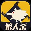 天黑狼人杀 V2.1.6 安卓版