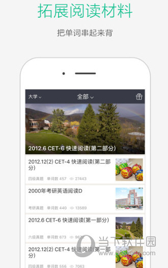 知米背单词iPad下载