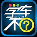 学车不 V7.2.6 安卓最新版
