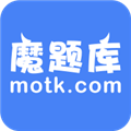 魔题库 V4.5.2 安卓版