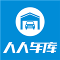 人人车库 V1.5.4 安卓版