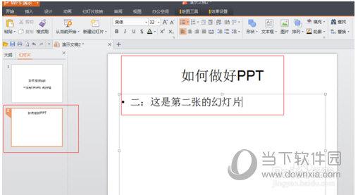 WPS Office怎么制作PPT