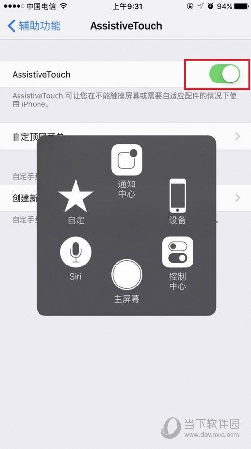 > iphone7plus怎么设置悬浮 iphone7plus悬浮球设置方法介绍   在苹果