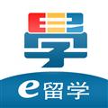 E留学 V1.2.9 安卓版