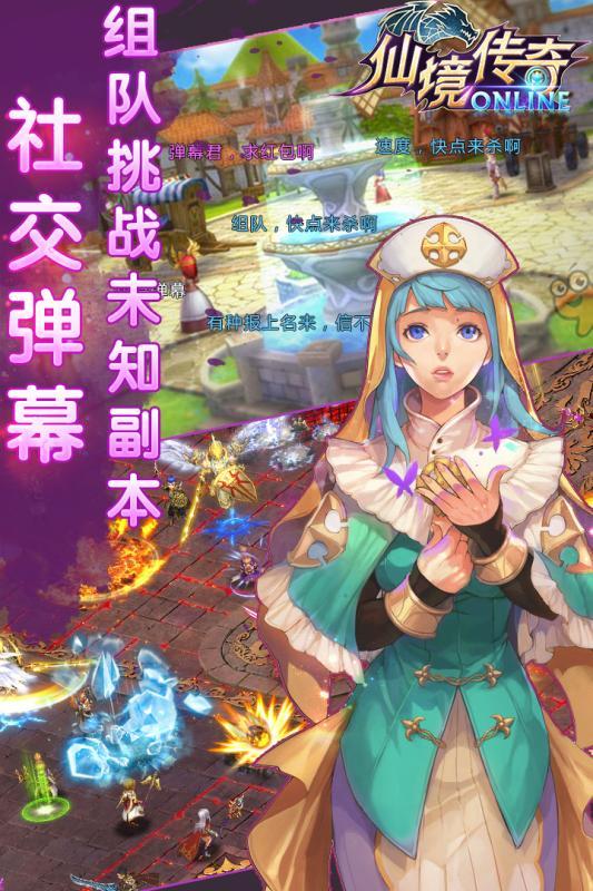 仙境传奇 V7.6 安卓版截图2