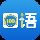 口语100 V4.3.3 安卓版