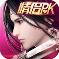 御剑情缘 V1.4.9 iPhone版