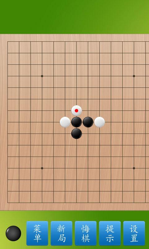 五子棋大师 V1.50 安卓版截图2