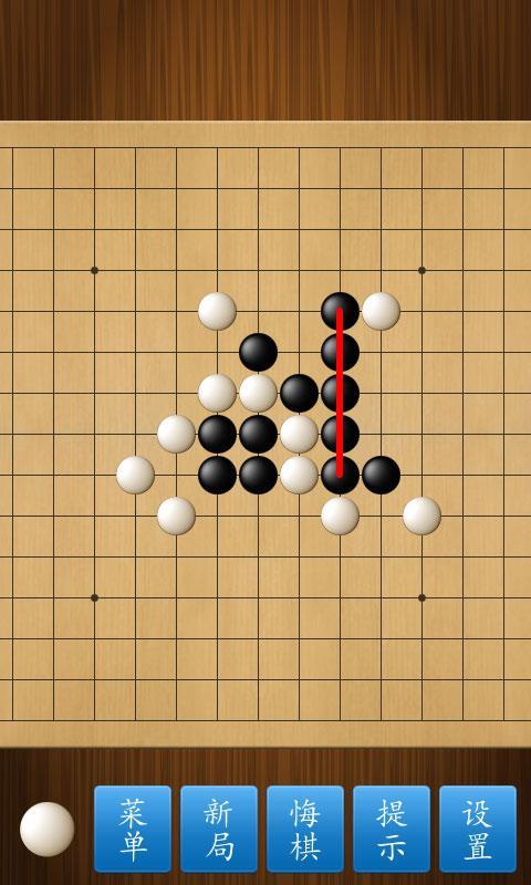 五子棋大师 V1.50 安卓版截图4
