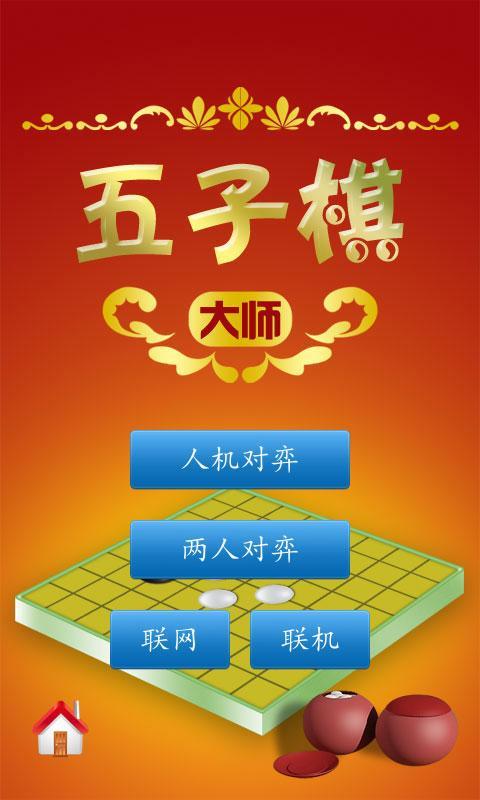 五子棋大师 V1.50 安卓版截图1
