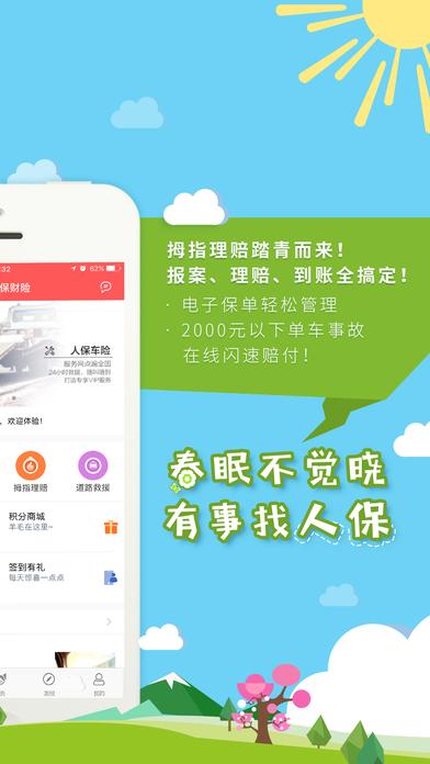 中国人保 V3.2.1 安卓版截图2