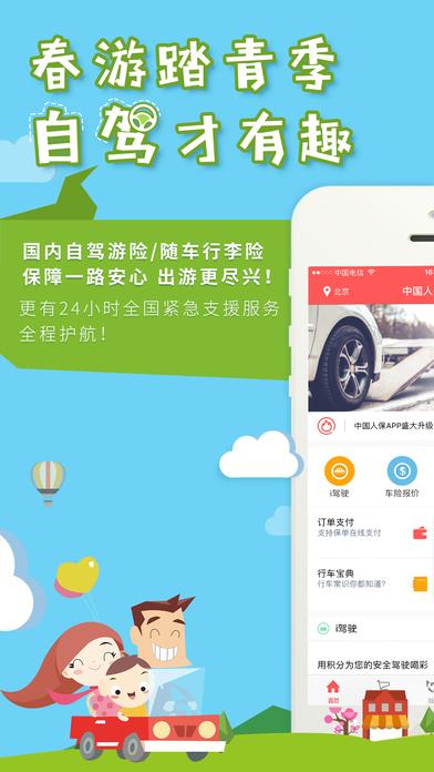 中国人保 V3.2.1 安卓版截图1