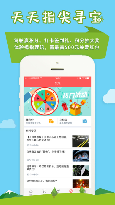 中国人保 V3.2.1 安卓版截图3