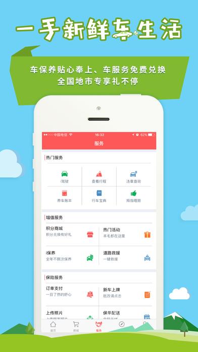 中国人保 V3.2.1 安卓版截图4