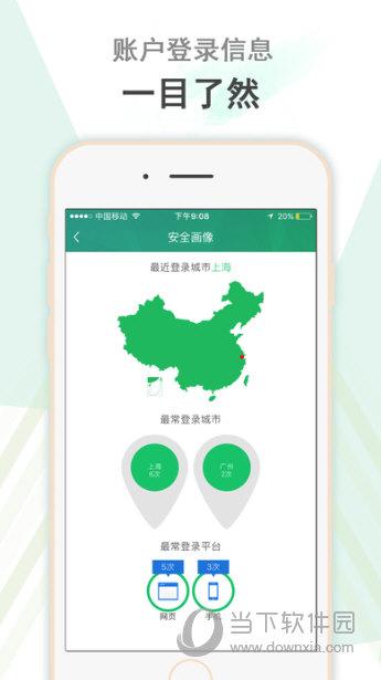 爱奇艺安全盾iOS版