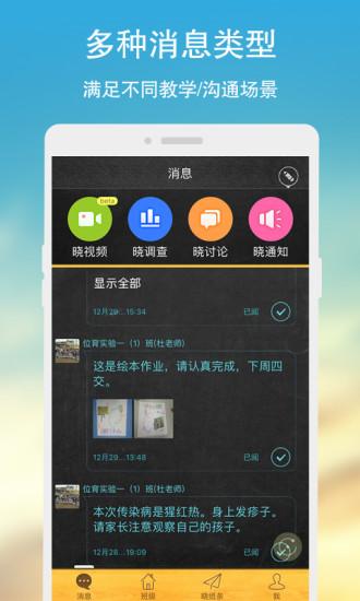 晓黑板 V4.5.0 安卓版截图1