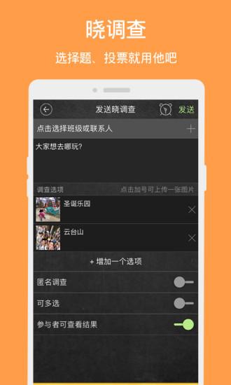 晓黑板 V4.5.0 安卓版截图4