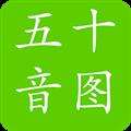 掌中日语五十音图 V4.2 安卓版