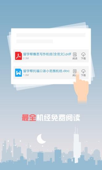 留学帮 V1.3 安卓版截图3