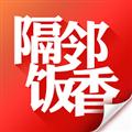 隔邻饭香 V1.57 iPhone版