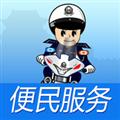 秦皇岛交警 V2.3.0 安卓版