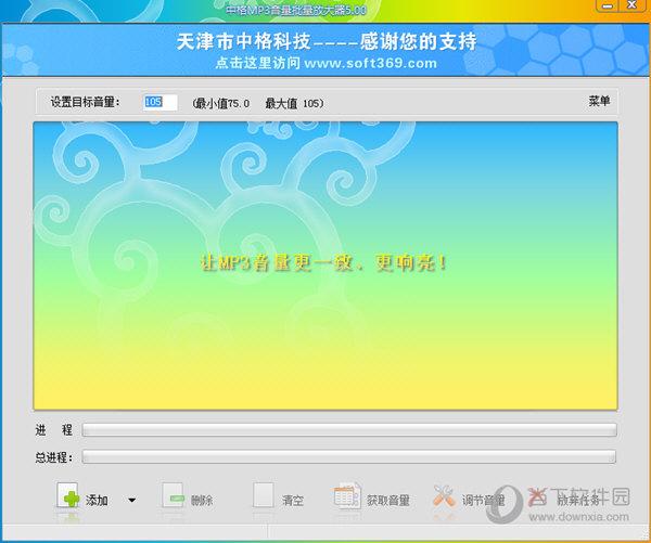 Letasoft sound booster keygen for mac